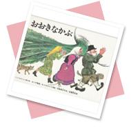 おおきなかぶ(ロシア民謡)